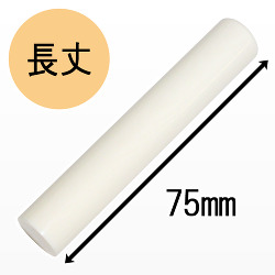 印鑑 : 象牙(高級)認印 長丈印鑑(75mm)