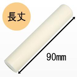 印鑑 : 象牙(高級)認印 長丈印鑑(90mm)