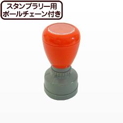 ゴム印・はんこ・スタンプ : スタンプラリー用ポンポンスタンパー 丸型