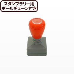ゴム印・はんこ・スタンプ : スタンプラリー用ポンポンスタンパー 角型