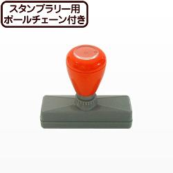 ゴム印・はんこ・スタンプ : スタンプラリー用ポンポンスタンパー