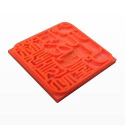 ゴム印・はんこ・スタンプ : ゴム印面のみ(シリコン2.3mm)
