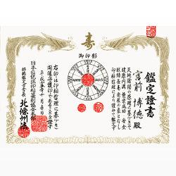 印鑑ケース・朱肉・印鑑関連商品 : 鑑定書 墨書封筒付 寿
