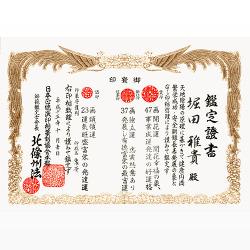 印鑑ケース 鑑定書 墨書画数封筒 2c4xS