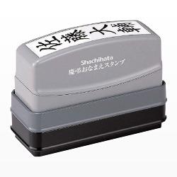 シヤチハタ : 慶弔おなまえスタンプ
