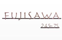 表札 : 真鍮(ブロンズメッキ仕上)表札 ニューブラスアイアン