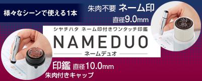 シヤチハタ nameduo