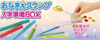 シヤチハタ おなまえスタンプ 入学準備BOX