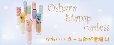 ������ϥ� Oshare Stamp capless
