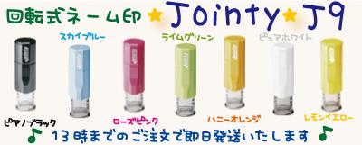 回転式ネーム印 ジョインティJ9
