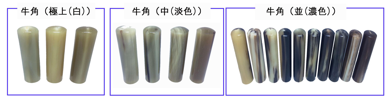 印鑑の材質比較