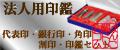法人用の印鑑(印鑑、はんこ、代表印、銀行印、角印、割印、印鑑セット)