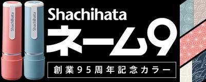 シヤチハタ name9 メールオーダー